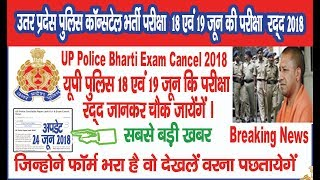 UP POLICE CONSTABLE PAPER LEAK OUT & EXAM CANCEL NEWS, UP POLICE EXAM CANCEL