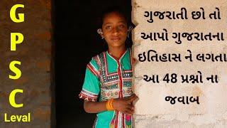 ગુજરાતી છો તો આપો ગુજરાતના ઇતિહાસ ને લગતા આ 48 પ્રશ્ર્નો ના જવાબ -GPSC class 1/2/3