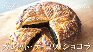 Galette des rois au chocolat ガレットデロワ ショコラ