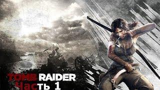Прохождение игры Tomb Raider Survival Edition - Часть 1 : Кораблекрушение