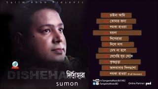 Sumon - Dishehara | Full Audio Album | Sangeeta