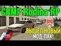 CRMP Rodina RolePlay ВЫШЕЛ НОВЫЙ МОД ПАК ПОДРОБНЫЙ ОБЗОР 125 mp3