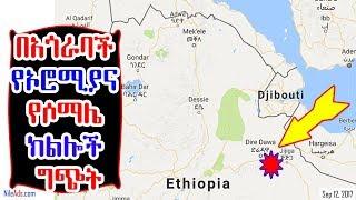 Ethiopia: በአጎራባች የኦሮሚያና የሶማሌ ክልሎች ግጭት - Ethiopian Somali and Oromia regions - VOA