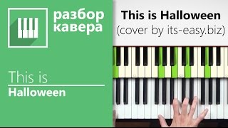 This is Helloween - разбор (piano cover by its-easy.biz)