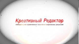 Презентационное видео лаборатории «Креативный Редактор»