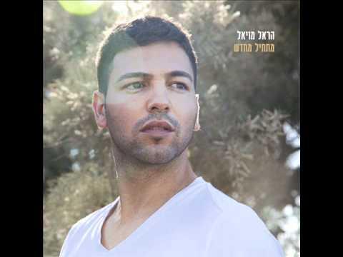הראל מויאל לה לה (השיר של אלה) Harel Moyal
