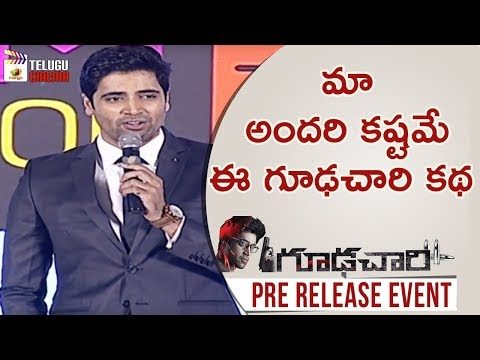 Adivi Sesh Introduction Speech | Goodachari Pre Release Event | Sobhita Dhulipala | Telugu Cinema