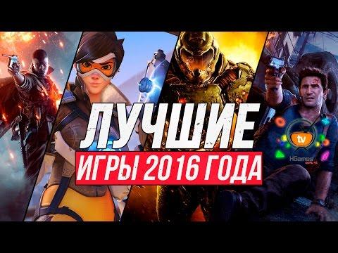 ЛУЧШИЕ ИГРЫ 2016 года | BEST Games of 2016
