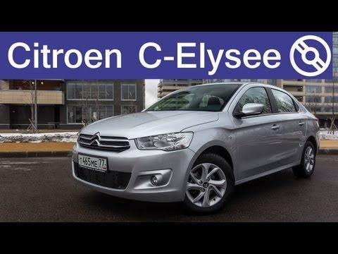 Тест-драйв Citroen C-Elysee 1,6 МКПП