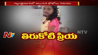 Boat Drowned in Godavari River | Photos of Passengers Missed in Godavari River | NTV