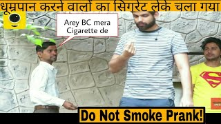 DO NOT SMOKE PART 2   PRANK GONE WRONG   VIOLENT REACTIONS   PRANKS IN INDIA 2018