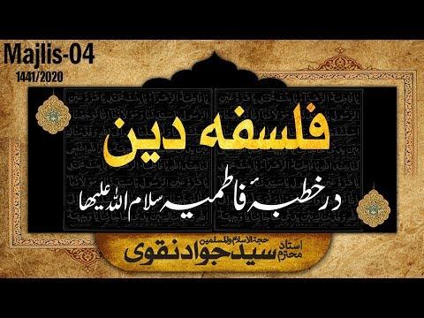 4th Majlis   Falsafa-e-Deen   Tafseer-e-Khutba-e-Fatimiya s.a   Agha Syed Jawad Naqvi   1441/2020