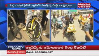 MLA Vasupalli Ganesh Kumar Participated In Cycle Rally At Visakhapatnam