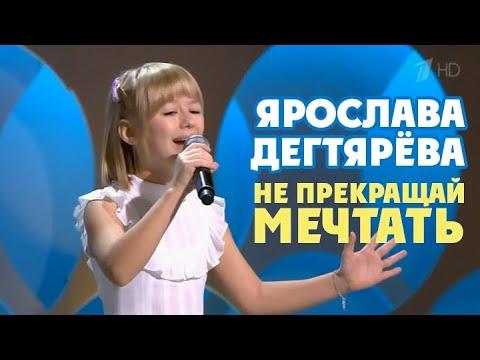 Ярослава Дегтярёва — Не прекращай мечтать (Сегодня вечером, 06.10.2018)