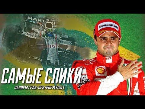 Фелипе Масса - почти чемпион / ОБЗОР карьеры / Felipe Massa history