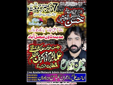 Live Majlis 7 Dec. 2018 Madina Town Faisalabad (Jalsa Zakir Imran Abbas)