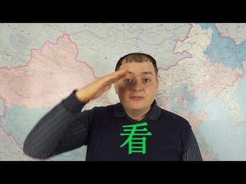 Коротко и ясно про китайский язык. #1