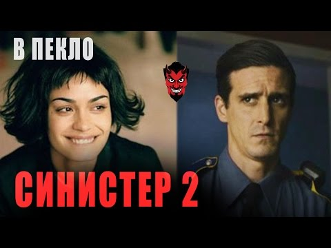 В ПЕКЛО Синистер 2