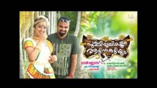 Pullipulikalum Aattinkuttiyum - Songs From Malayalam Movie Pullipulikalum Aattinkuttiyum
