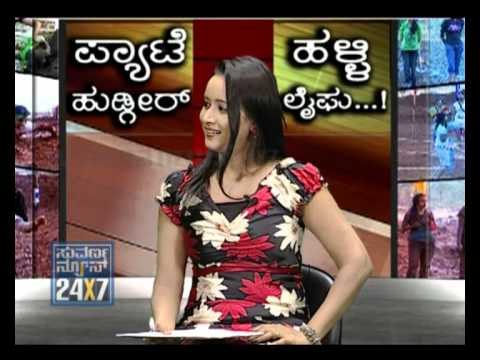 Suvarna News - Duniya - Pyate Hudgir Halli Lifu Girls In Suvarna News -seg-2 video