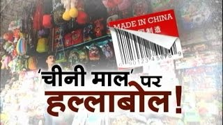 People Protest To Boycott Chinese Products In Madhya Pradesh  !! Aap Ki Baat