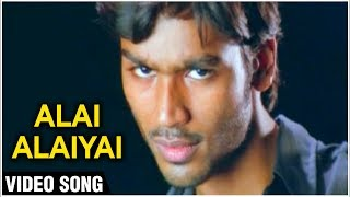 Alai Alaiyai Song | ட்ரீம்ஸ் | Dreams Video Songs | Dhanush | Yuvan Shankar Raja Hits | Bharadwaj