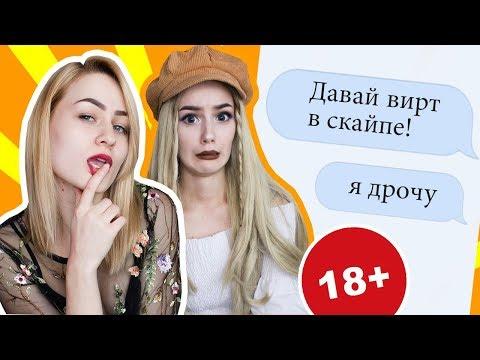 ПЕРЕПИСКА В АНОНИМНОМ ЧАТЕ Nekto.me┃DARIA GRAPH