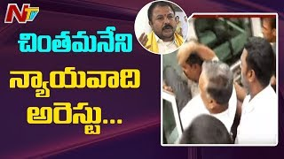 Chintamaneni Prabhakar Lawyer Srinivas Babu Arrested for Detaining Police | NTV