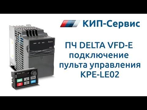 Подключение к ПЧ Delta VFD-E пульта управления KPE-LE02