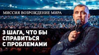 ЖИЗНЬ В ПОБЕДЕ! / Воскресное служение / 1 ноября / Владимир Мунтян