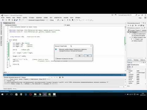Самоучитель C++ (4 серия) Visual Studio, арифметические операции