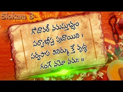 Godavari Namosthuthe Slokam | Godavari Pushkaralu | Slokam 8 | Bhakthi TV