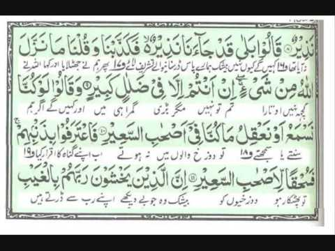 Qari Syed Sadaqat Ali - Surah Mulk (1 2) video