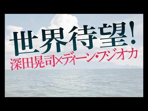《來自大海的男人》原文預告