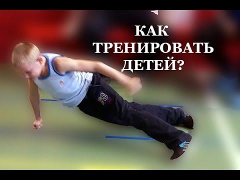 Как правильно тренировать детей? • Теория