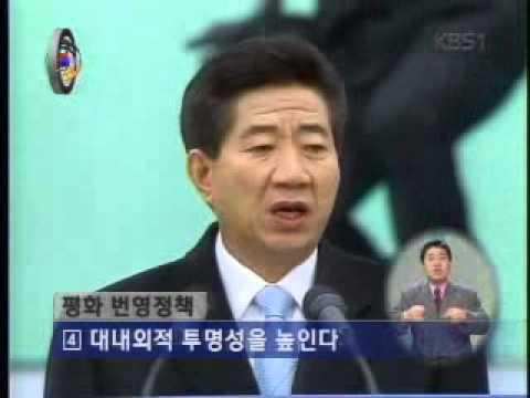 노무현 - [전체 영상] 제16대 대통령 취임식