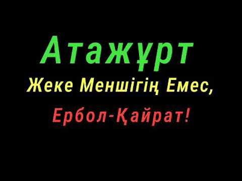 Атажұрт Жеке Меншігің Емес, Ербол-Қайрат!
