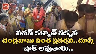 Chandrababu Behaviour with Pawan Kalyan at Dashavatara Venkateswara Swamy Temple