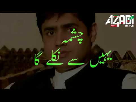 Hum Mulk Bachanay - Abrar-ul-haq (new Pti Song) video