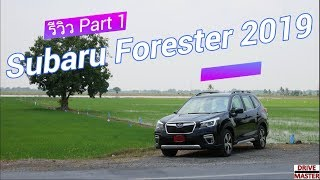 Review New Subaru Forester Part 1 (1 of 2) Exterior Interior & function