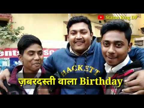 Jabardasti Wala Birthday || Har ek Friend Itna V jyada kami hota hai kya ||  It's Prank