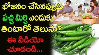 భోజనం చేసినప్పుడు పచ్చి మిర్చి ఎందుకు తింటారో తెలుసా ? Best Benefits Of Green Chillies | Health Tips