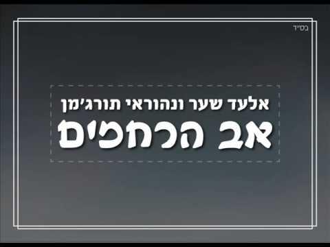 אלעד שער ונהוראי תורג'מן אב הרחמים | Elad Shaer & Nehoray Turjeman Av Harachamim