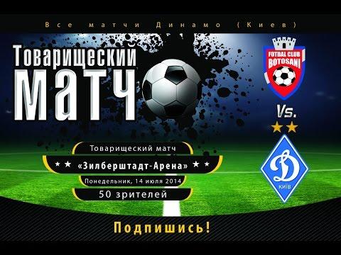 14.07.2014 ТМ: ФК «Ботошани» - Динамо (Киев) (Полный матч)