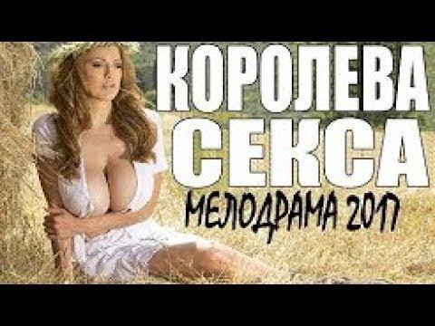 Мелодрамы секс иротика по русски