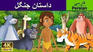 داستان جنگل | داستان های فارسی | قصه های کودکانه | Dastanhaye Farsi | Persian Fairy Tales