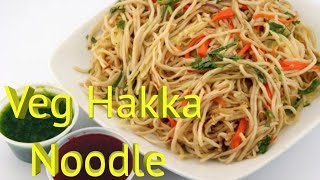 How to make veg Hakka Noodle at home with 2.3 Million + Views