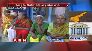Public Facing Problems with Bank Restrictions and Rules on Government schemes In AP