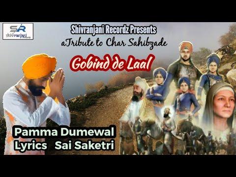 Gobind De Laal    Pamma Dumewal    Shivranjani Recordz    Lyrical Video
