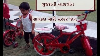 cycle mari sararar jaay trin trin- Gujarati Baal Geet Poem Kavity Nursury Rhymes